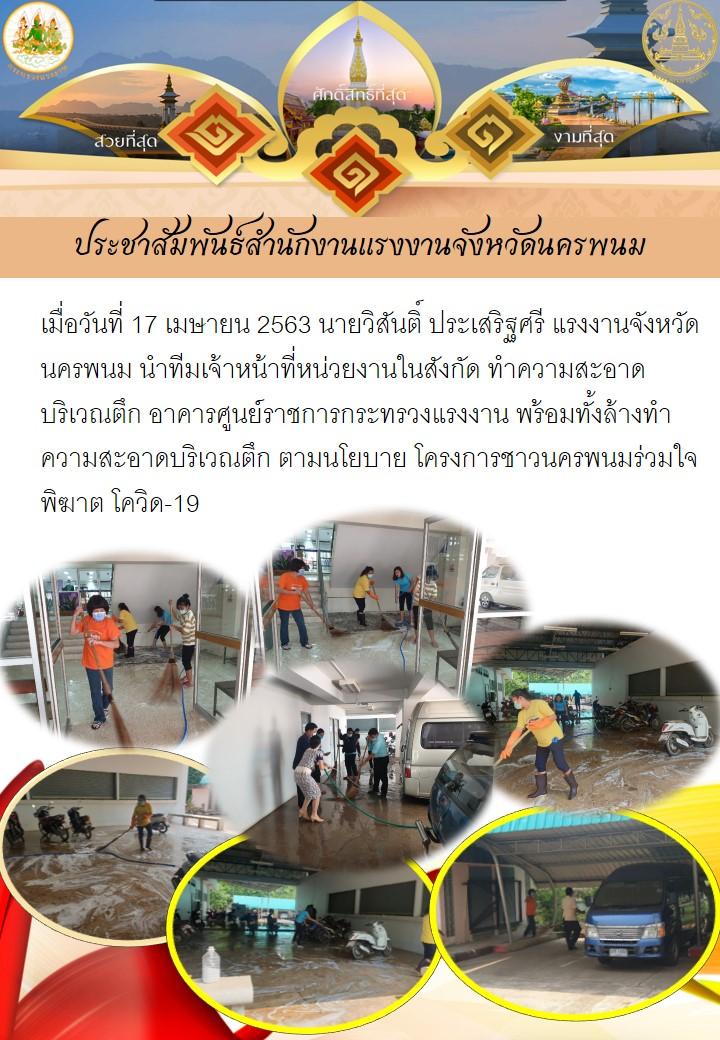 เมื่อวันที่ 17 เมษายน 2563 นายวิสันติ์ ประเสริฐศรี แรงงานจังหวัดนครพนม นำทีมเจ้าหน้าที่หน่วยงานในสังกัด ทำความสะอาดบริเวณตึก อาคารศูนย์ราชการกระทรวงแรงงาน