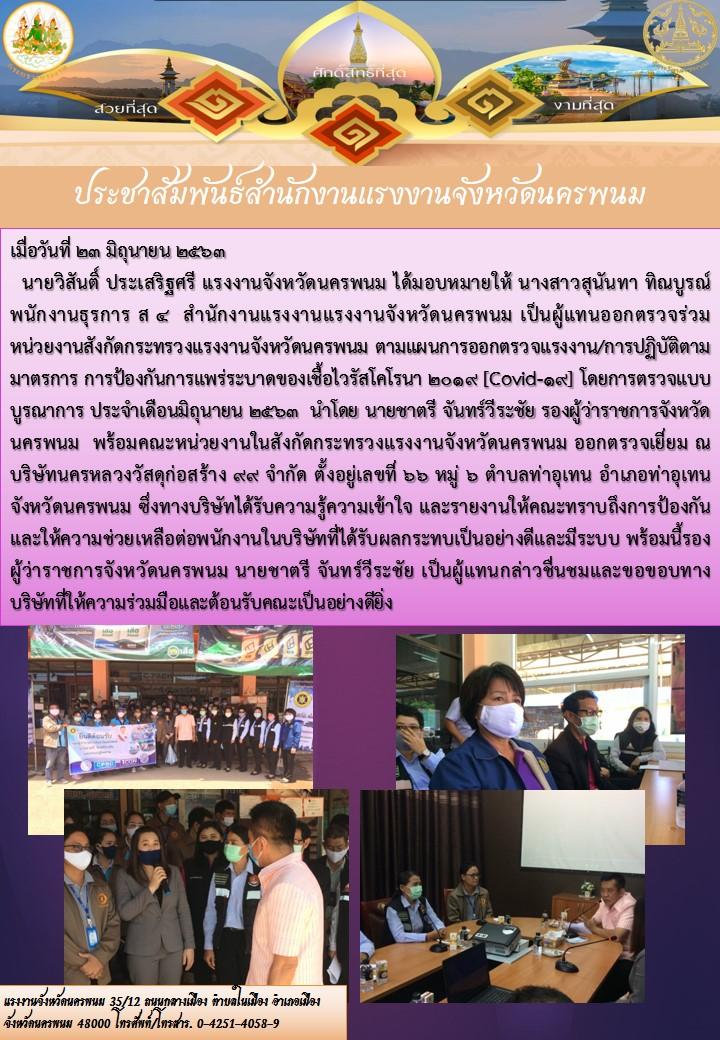 เมื่อวันที่ 23 มิถุนายน 2563 นายวิสันติ์ ประเสริฐศรี แรงงานจังหวัดนครพนม ได้มอบหมายให้ นางสาวสุนันทา ทิณบูรณ์ พนักงานธุรการ ส 4 สำนักงานแรงงานแรงงานจังหวัดนครพนม เป็นผู้แทนออกตรวจร่วมหน่วยงานสังกัดกระทรวงแรงงานจังหวัดนครพนม