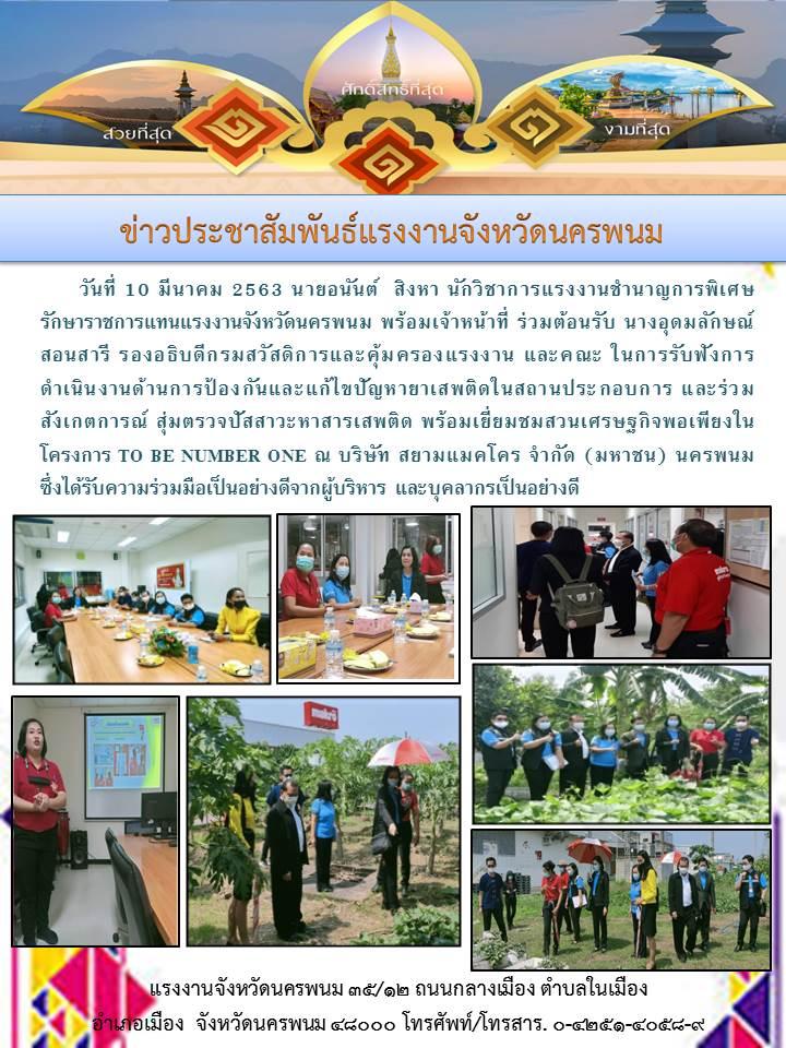 วันที่ 10 มีนาคม 2563 นายอนันต์ สิงหา นักวิชาการแรงงานชำนาญการพิเศษ รักษาราชการแทนแรงงานจังหวัดนครพนม พร้อมเจ้าหน้าที่ ร่วมต้อนรับ นางอุดมลักษณ์ สอนสารี รองอธิบดีกรมสวัสดิการและคุ้มครองแรงงาน และคณะ