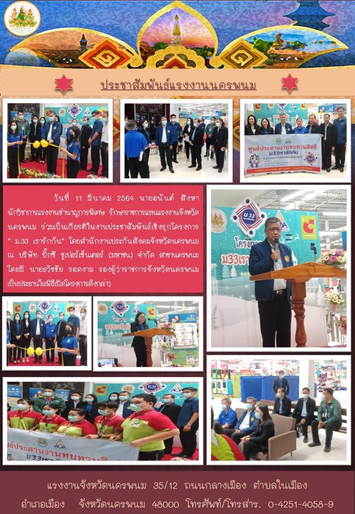 """วันที่ 11 มีนาคม 2564 นายอนันต์ สิงหา นักวิชาการแรงงานชำนาญการพิเศษ รักษาราชการแทนแรงงานจังหวัดนครพนม ร่วมเป็นเกียรติในงานประชาสัมพันธ์เชิงรุกโครงการ """" ม.33 เรารักกัน"""""""