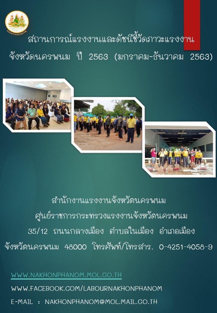 รายงานสถานการณ์แรงงาน จังหวสัดนครพนมรายปี 2563