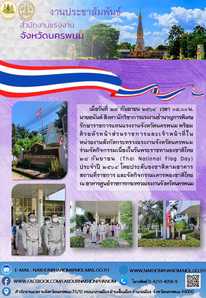 สำนักงานแรงงานจังหวัดนครพนม ร่วมจัดกิจกรรมเนื่องในวันพระราชทานธงชาติไทย ๒๘ กันยายน  (Thai National Flag Day) ประจำปี ๒๕๖๔